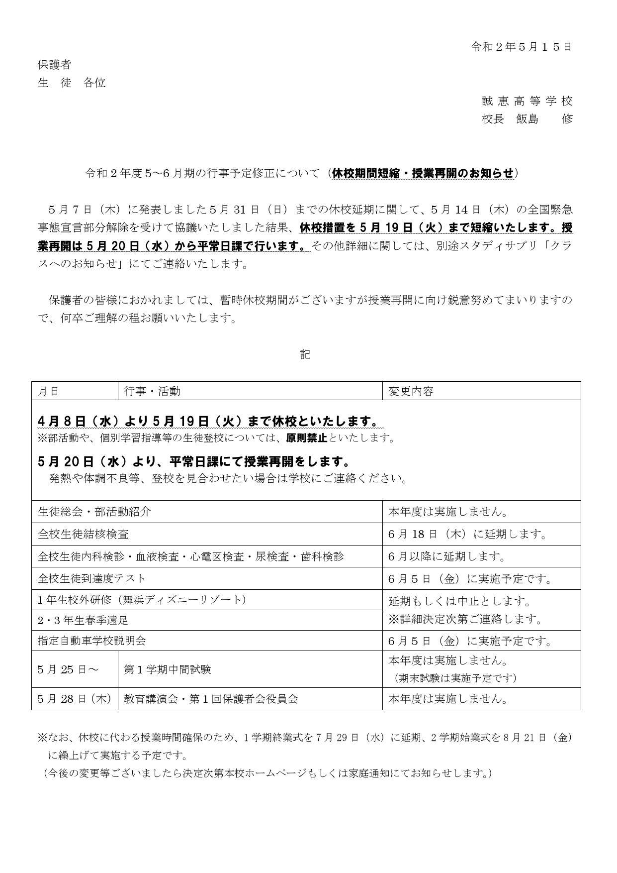 静岡 県 コロナ 感染